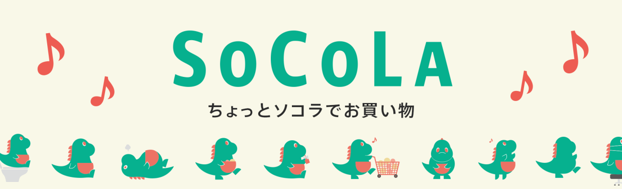 SOCOLA(ソコラ)若葉台