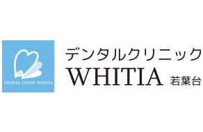 デンタルクリニック WHITIA