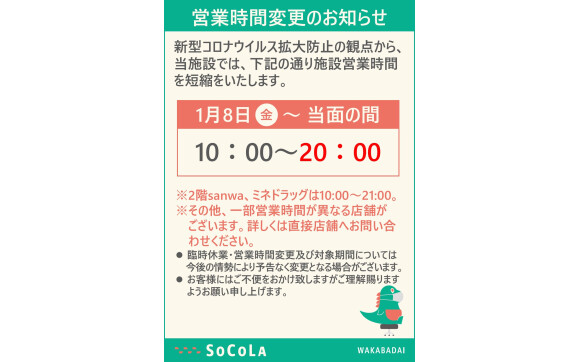 新型コロナウイルス感染拡大防止のための営業時間変更のお知らせ